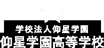 学校法人<br /> 仰星学園 仰星学園高等学校<br /> <br />